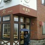 32333517 - 141017北海道 麦菓堂 外観