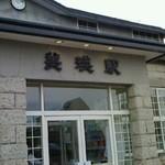 32333519 - 141017北海道 麦菓堂 店の前には美瑛駅