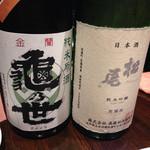 日がさ雨がさ - 亀乃世 純米原酒と松尾 純米吟醸