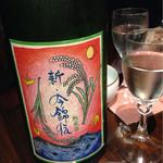 日がさ雨がさ - 新・今錦伝 純米酒  自然共生 瓶火入無濾過