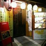 夢彩 - 店の入り口、完璧な居酒屋です。