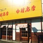 中村商店 - 外観