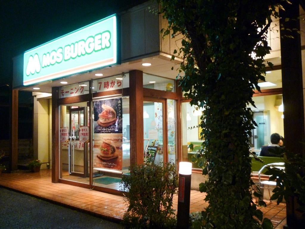 モスバーガー 姫路広畑店