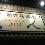 創作居酒屋 人(JIN) - 店外看板