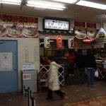 談合坂サービスエリア(下り線)麺コーナー - 麺コーナー
