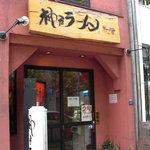 神戸ラーメン 第一旭 - 店の外観。