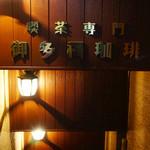 御多福珈琲 - 階段