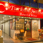 ターキッシュキッチン - 赤坂トルコ料理ターキッシュキッチン