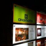 鍋屋 okamoto - 看板