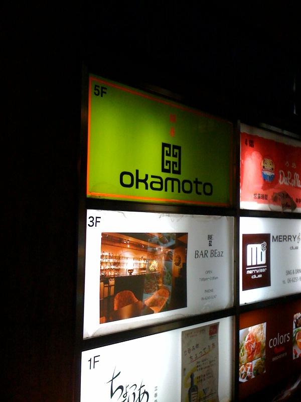 鍋屋 okamoto