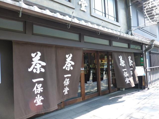 一保堂茶舗 喫茶室 嘉木 - 2014年11月 見た目は変わっていませんが、ドアは自動ドアになっていました。
