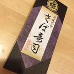 32362280 - さば寿司(1本2,160円)