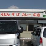 七福屋 - 七福屋 秋穂二島店