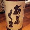 あぶくま(福島)