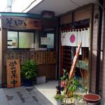 蕎麦一 - 入口の横が蕎麦打ち部屋(*´v`*)