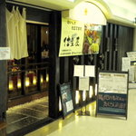仕立屋 - お店は東急田園都市線中央林間駅の2階にあります