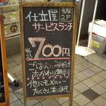 仕立屋 - 東急田園都市線中央林間駅改札を出るとこの看板がぁ