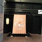 ぐあん - 入り口。柿色の幕の奥に入り口扉があります。