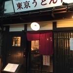 東京うどん -