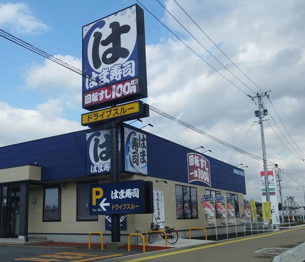 はま寿司 天童店