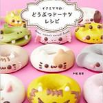 イクミママのどうぶつドーナツ - 角川書店様より『イクミママ』の本が発売しました\(^o^)/