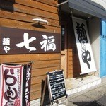 麺や七福 - 店の外観