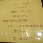 32379426 - ¥3980セットメニュー