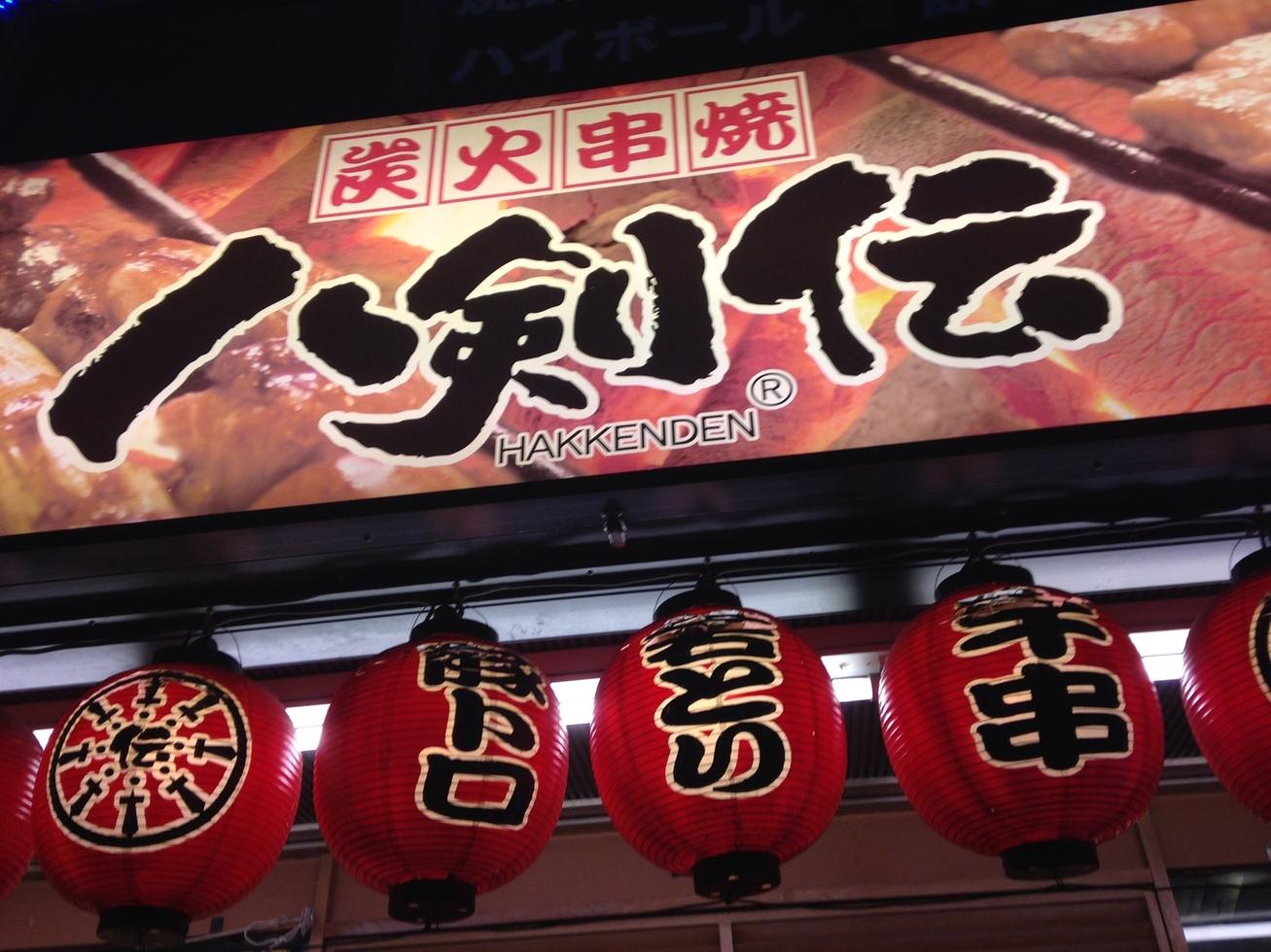 八剣伝 小作店