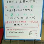32380077 - 141106神奈川 東林 ランチメニュー