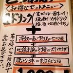 とびた - 1000円(税抜)セットメニュー