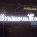 Afternoon Tea TEAROOM - アフタヌーンティー ティールーム MARK IS みなとみらい店