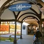 ニッカ会館レストラン 樽 - 余市蒸溜所の一番奥に直営カフェレストラン「樽」はある