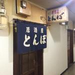 居酒屋 とんぼ -