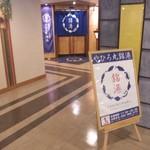 Yahiromarunishikikou - 141028二階玄関