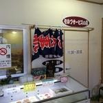めし処銭屋 -