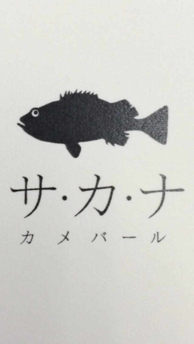 サ・カ・ナ  カメバール