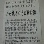 32385136 - 石臼挽きと!