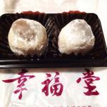 御菓子司 幸福堂 - 20141025