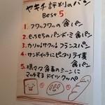 ベッカライ ヤキチ - 手作りBest5