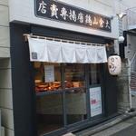 大倉山鶏唐揚専売店 - 店構え