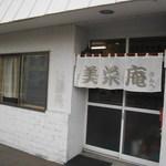美栄庵 - お店