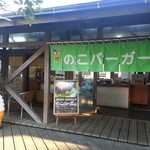 のこバーガー - 渡船場脇の商店街区画