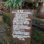 森の時間 - 「注意!!」は、読みましょう♪