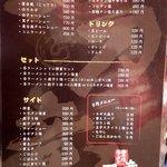 一刀竜 - メニュー(2014.11)