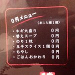 一刀竜 - 噂の0円メニュー