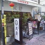 中華料理 成都 - 中華料理屋?オープンテラスもある。