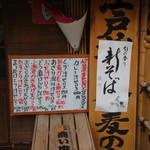 神田錦町 更科 - 新そばのお知らせ