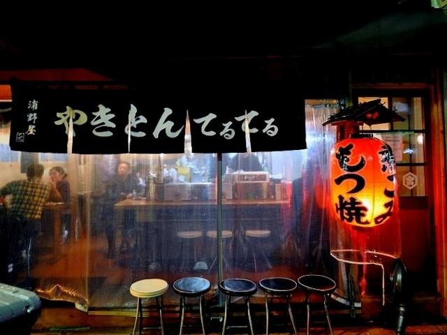 浦野屋 やきとん てるてる 高田馬場店 - やきとん てるてる!(^^)!