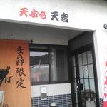 天ぷら 天吉 - 店舗外観