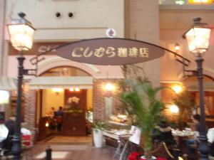 神戸にしむら珈琲店 ハーバーランド店